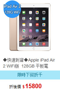 ◆快速到貨◆Apple iPad Air 2 WiFi版 128GB 平板電