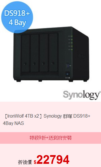 【IronWolf 4TB x2】Synology 群暉 DS918+ 4Bay NAS