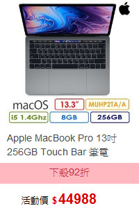 Apple MacBook Pro 13吋 256GB Touch Bar 筆電