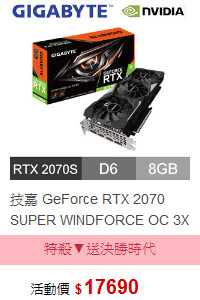 技嘉 GeForce RTX 2070 SUPER WINDFORCE OC 3X 8G