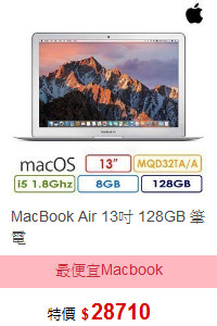 MacBook Air 13吋 128GB 筆電