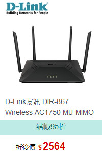 D-Link友訊 DIR-867 Wireless AC1750 MU-MIMO Gigab
