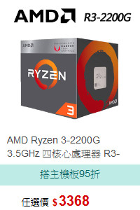 AMD Ryzen 3-2200G 3.5GHz 四核心處理器 R3-2200G(4