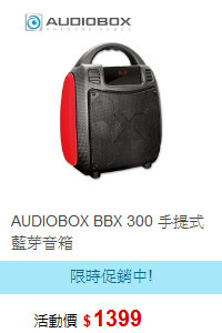 AUDIOBOX BBX 300 手提式藍芽音箱