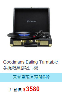 Goodmans Ealing Turntable 手提箱黑膠唱片機