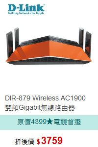 DIR-879 Wireless AC1900 雙頻Gigabit無線路由器