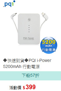 ◆快速到貨◆PQI i-Power 5200mAh 行動電源