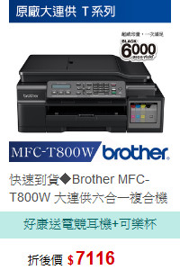 快速到貨◆Brother MFC-T800W 大連供六合一複合機