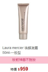 Laura mercier 喚顏凝露50ml-一般型