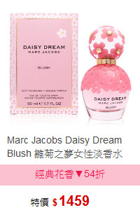 Marc Jacobs Daisy Dream Blush 雛菊之夢女性淡香水