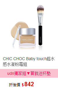 CHIC CHOC Baby touch超水感水凝粉霜組