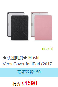 ★快速到貨★ Moshi VersaCover for iPad (2017-201