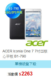 ACER Iconia One 7 7吋四核心平板 B1-790