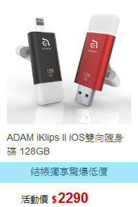 ADAM iKlips ll iOS雙向隨身碟 128GB