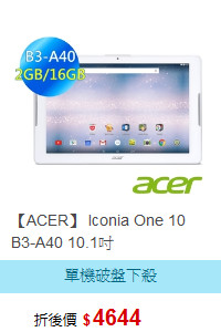 【ACER】 Iconia One 10 B3-A40 10.1吋 (2G/16G/WiF