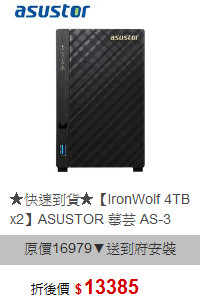 ★快速到貨★【IronWolf 4TB x2】ASUSTOR 華芸 AS-3