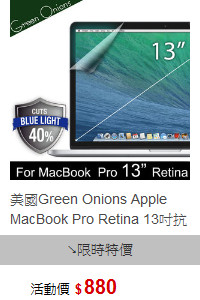 美國Green Onions Apple MacBook Pro Retina 13吋抗