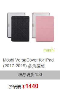 Moshi VersaCover for iPad (2017-2018) 多角度前