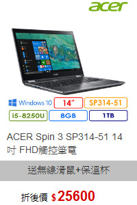 ACER Spin 3 SP314-51 14吋 FHD觸控筆電
