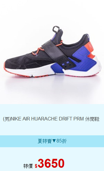 (男)NIKE AIR HUARACHE DRIFT PRM 休閒鞋