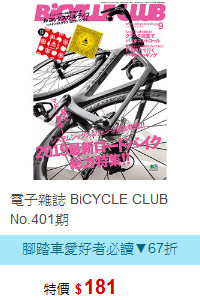 電子雜誌 BiCYCLE CLUB No.401期