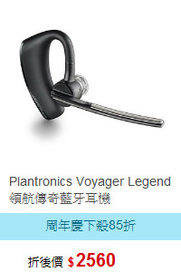 Plantronics Voyager Legend 領航傳奇藍牙耳機