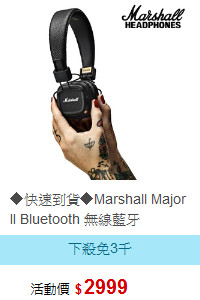 ◆快速到貨◆Marshall Major II Bluetooth 無線藍牙