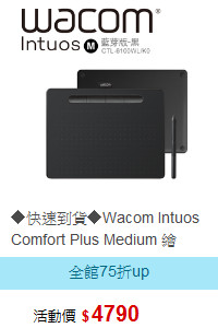 ◆快速到貨◆Wacom Intuos Comfort Plus Medium 繪