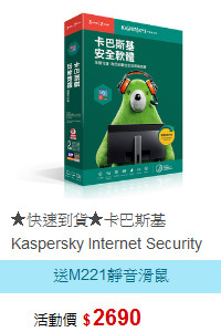 ★快速到貨★卡巴斯基 Kaspersky Internet Security