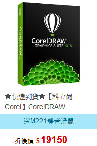 ★快速到貨★【科立爾 Corel】CorelDRAW Graphics S