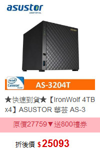 ★快速到貨★【IronWolf 4TB x4】ASUSTOR 華芸 AS-3