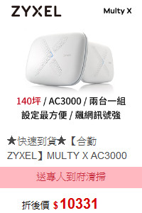 ★快速到貨★【合勤 ZYXEL】MULTY X AC3000 三頻全