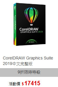 CorelDRAW Graphics Suite 2019中文完整版