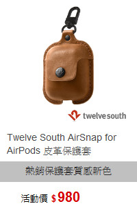Twelve South AirSnap for AirPods 皮革保護套