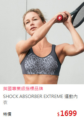 SHOCK ABSORBER EXTREME 運動內衣
