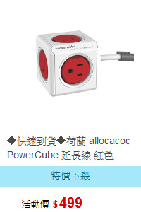 ◆快速到貨◆荷蘭 allocacoc PowerCube 延長線 紅色