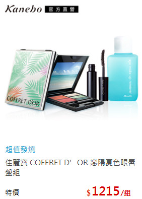 佳麗寶 COFFRET D'OR 戀陽夏色眼唇盤組