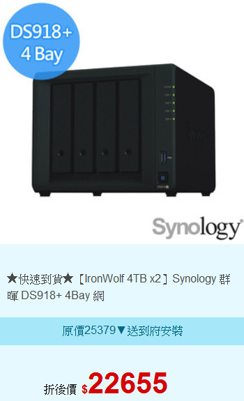★快速到貨★【IronWolf 4TB x2】Synology 群暉 DS918+ 4Bay 網