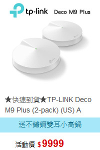 ★快速到貨★TP-LINK Deco M9 Plus (2-pack) (US) A