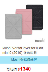 Moshi VersaCover for iPad mini 5 (2019) 多角度前