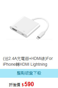 (送2.4A充電器+HDMI線)For iPhone轉HDMI Lightning