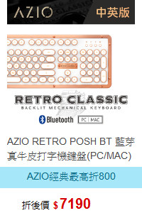 AZIO RETRO POSH BT 藍芽真牛皮打字機鍵盤(PC/MAC)