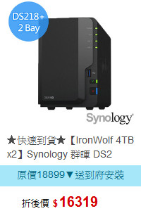 ★快速到貨★【IronWolf 4TB x2】Synology 群暉 DS2