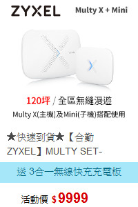 ★快速到貨★【合勤 ZYXEL】MULTY SET-WSQ50(Zyxel-