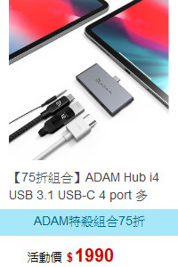 【75折組合】ADAM Hub i4 USB 3.1 USB-C 4 port 多