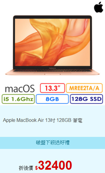 Apple MacBook Air 13吋 128GB 筆電