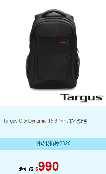 Targus City Dynamic 15.6 吋城市後背包