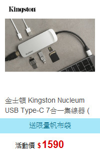 金士頓 Kingston Nucleum USB Type-C 7合一集線器 (