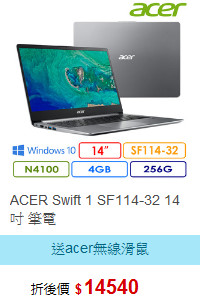 ACER Swift 1 SF114-32 14吋 筆電