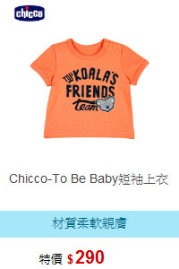Chicco-To Be Baby短袖上衣